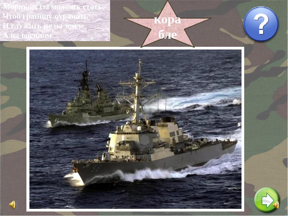 Моряком ты можешь стать, Чтоб границу охранять И служить не на земле, А на во...