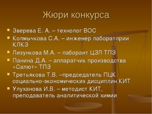 Жюри конкурса Зверева Е. А. – технолог ВОС Колмычкова С.А. – инженер лаборато