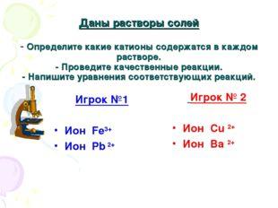 Даны растворы солей - Определите какие катионы содержатся в каждом растворе.