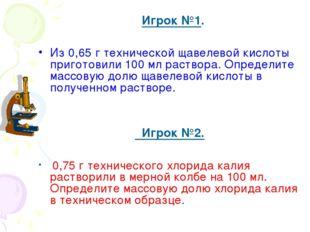 Игрок №1. Из 0,65 г технической щавелевой кислоты приготовили 100 мл раствор