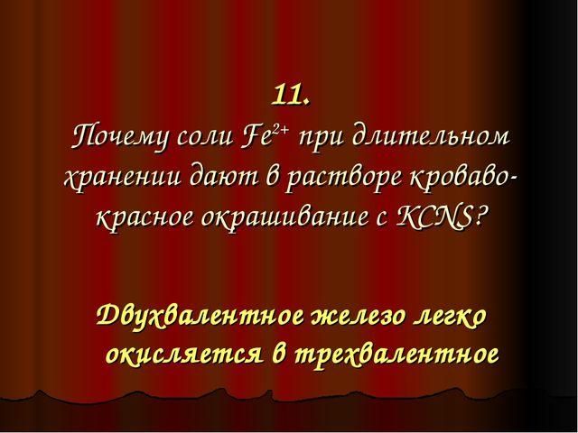 11. Почему соли Fe2+ при длительном хранении дают в растворе кроваво-красное...