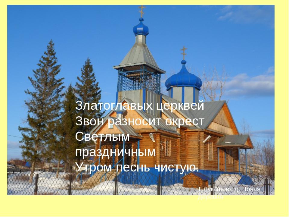 Златоглавых церквей Звон разносит окрест Светлым праздничным Утром песнь чист...