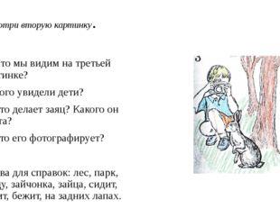 Рассмотри вторую картинку. 1. Что мы видим на третьей картинке? 2. Кого увиде