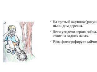 На третьей картинке(рисунке) мы видим деревья. Дети увидели серого зайца. Он