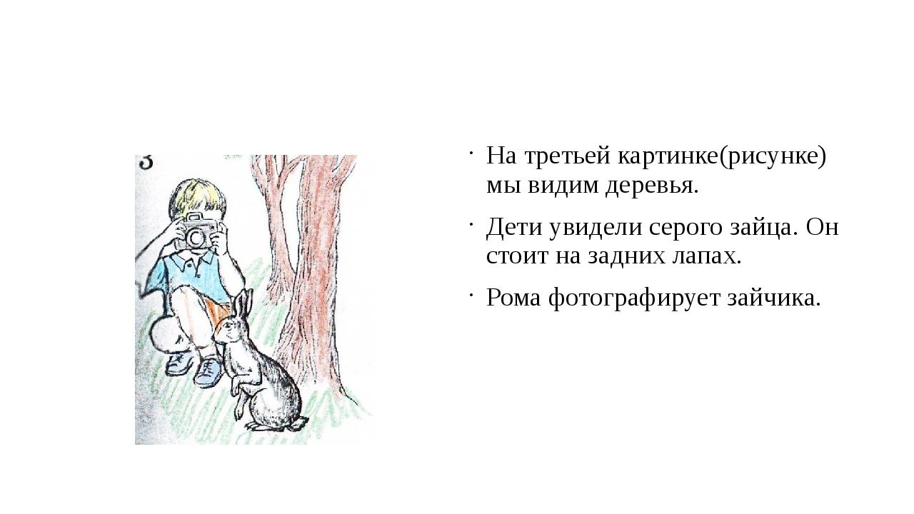 На третьей картинке(рисунке) мы видим деревья. Дети увидели серого зайца. Он...