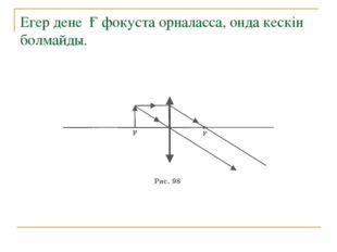 Егер дене Ғ фокуста орналасса, онда кескін болмайды.