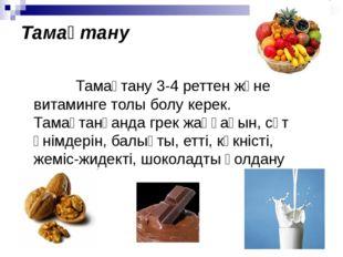 Тамақтану  Тамақтану 3-4 реттен және витаминге толы болу керек. Т