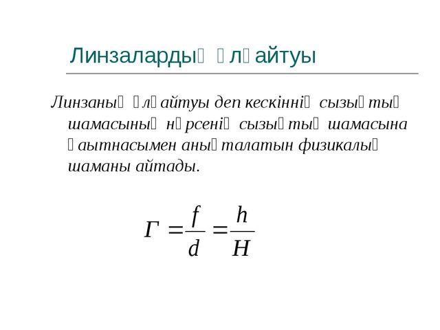 Линзалардың ұлғайтуы Линзаның ұлғайтуы деп кескіннің сызықтық шамасының нәрсе...