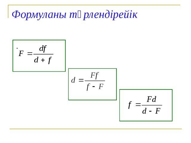 Формуланы түрлендірейік .