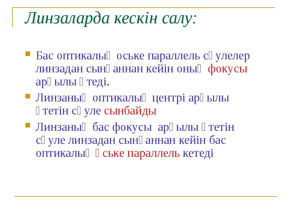 Линзаларда кескін салу: Бас оптикалық оське параллель сәулелер линзадан сынға...