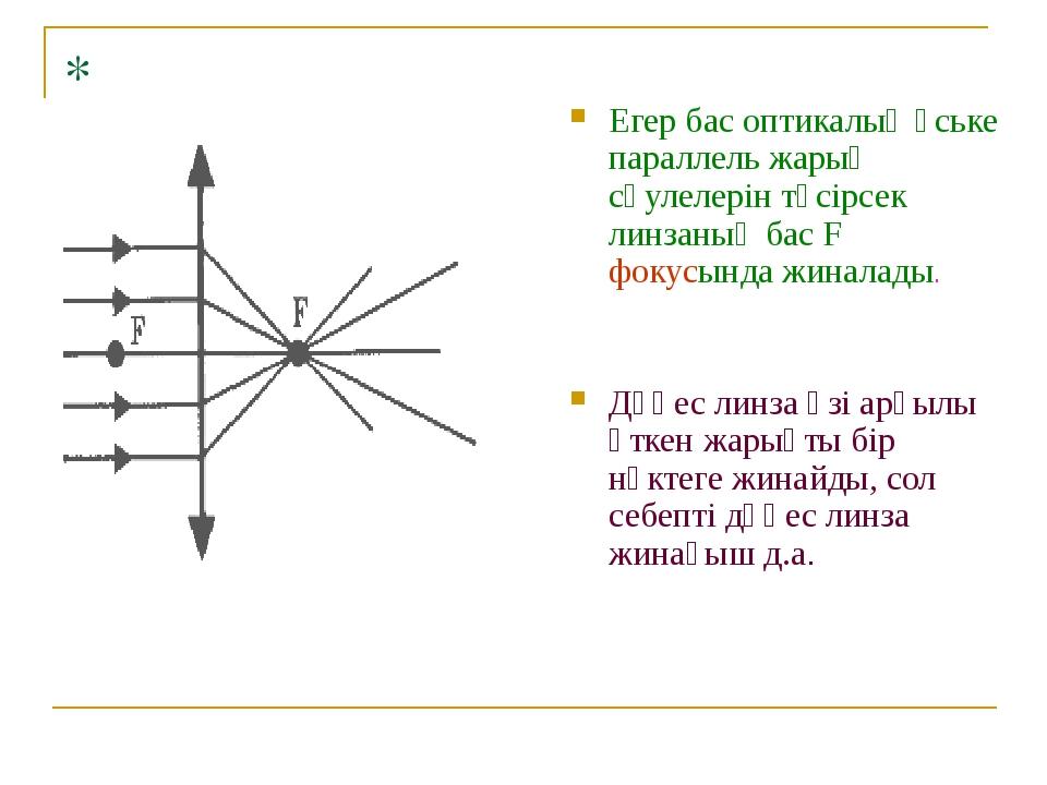 * Егер бас оптикалық өське параллель жарық сәулелерін түсірсек линзаның бас F...