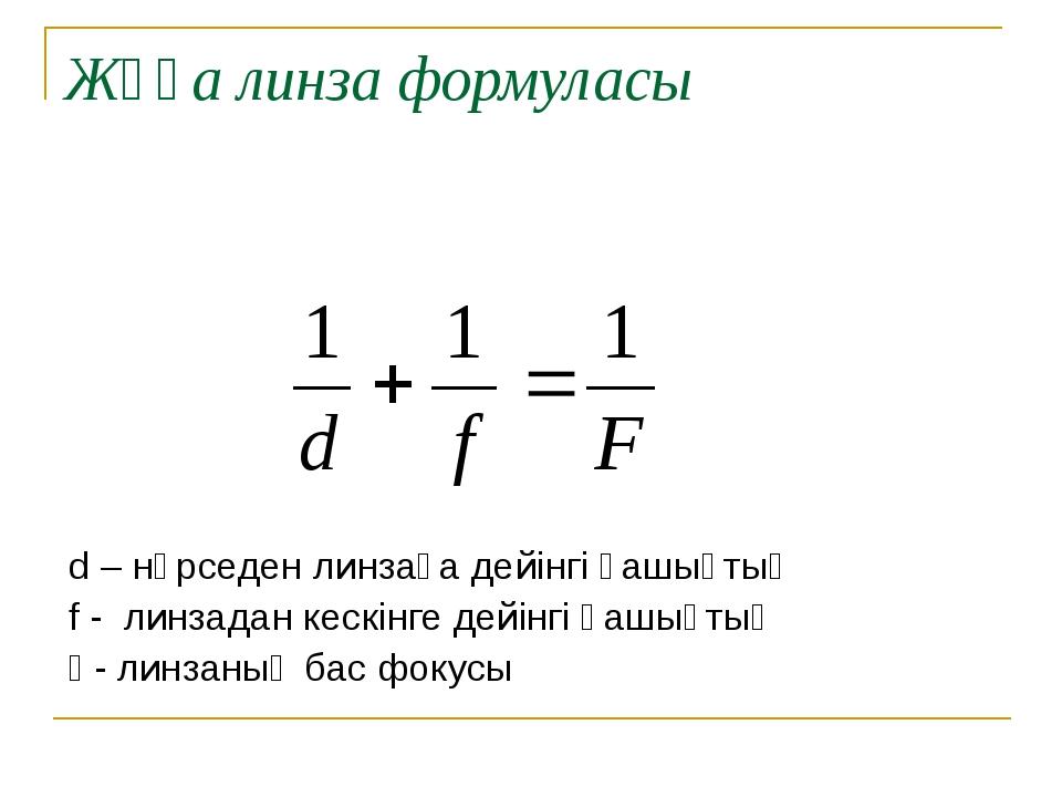 Жұқа линза формуласы d – нәрседен линзаға дейінгі қашықтық f - линзадан кескі...