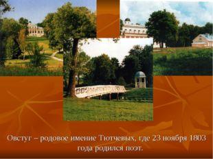 Овстуг – родовое имение Тютчевых, где 23 ноября 1803 года родился поэт.