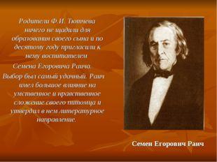 Родители Ф.И. Тютчева ничего не щадили для образования своего сына и по деся