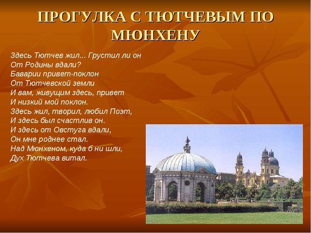 ПРОГУЛКА С ТЮТЧЕВЫМ ПО МЮНХЕНУ Здесь Тютчев жил... Грустил ли он От Родины вд...