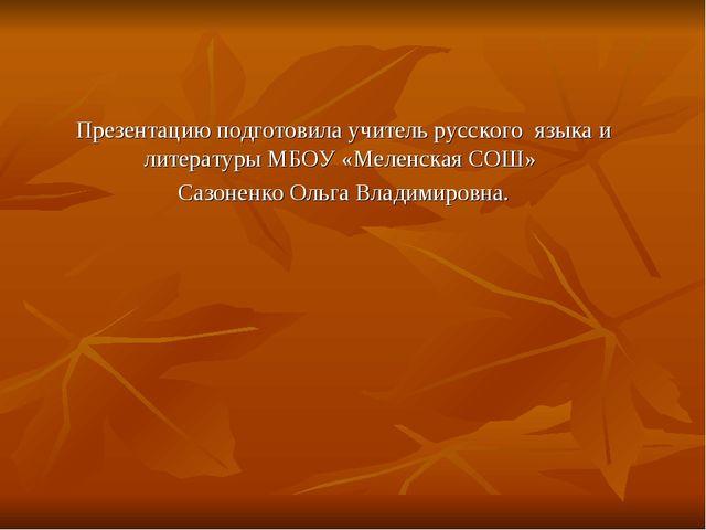 Презентацию подготовила учитель русского языка и литературы МБОУ «Меленская С...