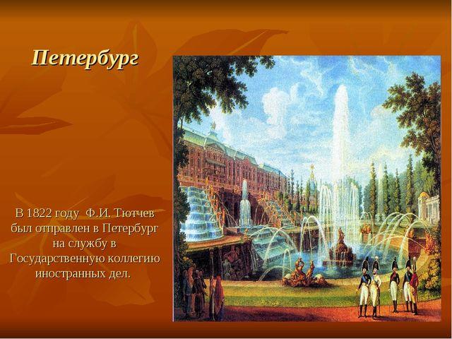 Петербург В 1822 году Ф.И. Тютчев был отправлен в Петербург на службу в Госу...