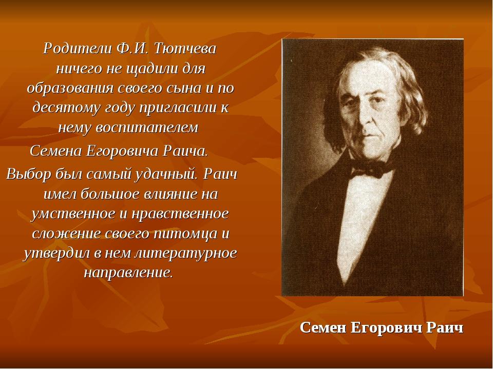 Родители Ф.И. Тютчева ничего не щадили для образования своего сына и по деся...