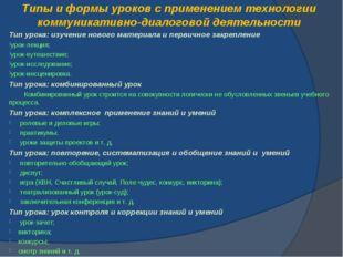 Типы и формы уроков с применением технологии коммуникативно-диалоговой деятел