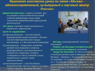 Фрагмент конспекта урока по теме «Москва – административный, культурный и на