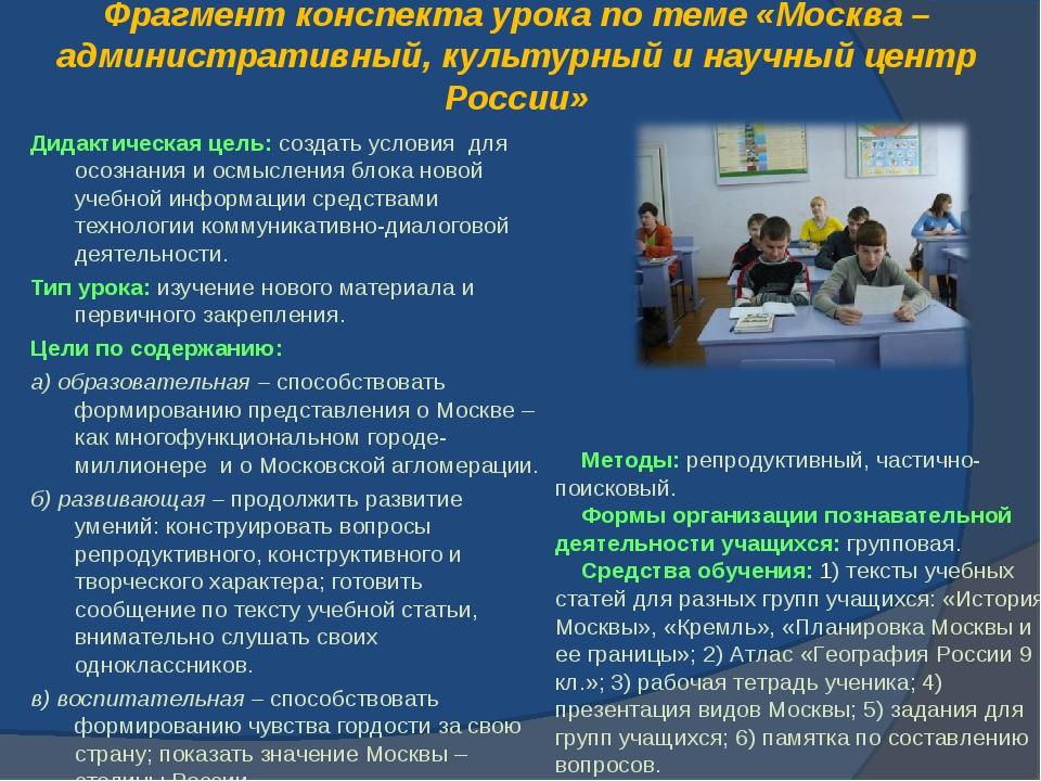 Фрагмент конспекта урока по теме «Москва – административный, культурный и на...