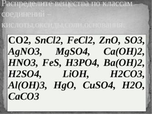 Распределите вещества по классам соединений – кислоты,оксиды,соли,основания.