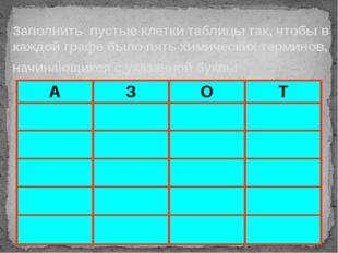 Заполнить пустые клетки таблицы так, чтобы в каждой графе было пять химически