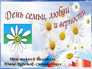 Максимовой Надежды Южно-Курильск- Старый Оскол