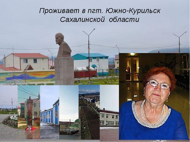 Проживает в пгт. Южно-Курильск Сахалинской области
