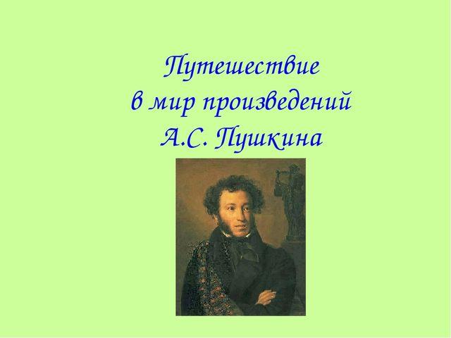 Путешествие в мир произведений А.С. Пушкина