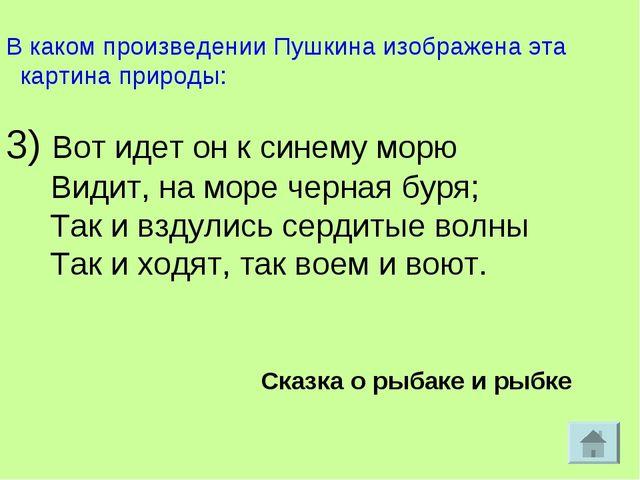 В каком произведении Пушкина изображена эта картина природы: 3) Вот идет он...