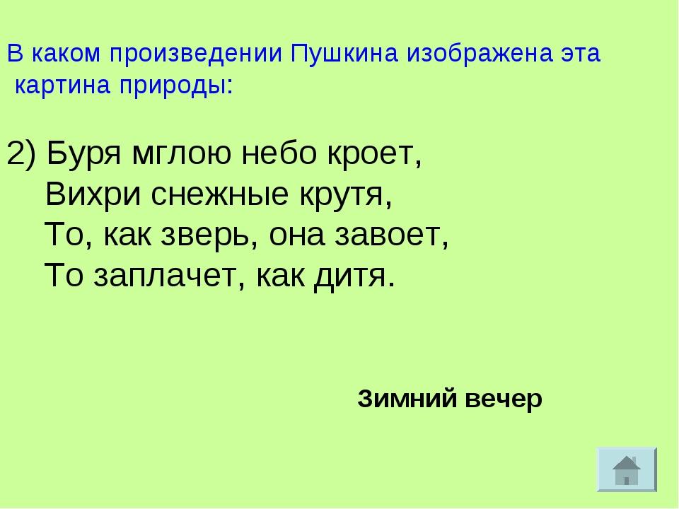 В каком произведении Пушкина изображена эта картина природы: 2) Буря мглою н...
