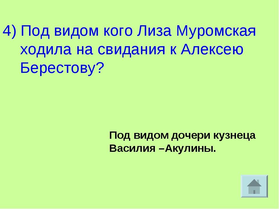 4) Под видом кого Лиза Муромская ходила на свидания к Алексею Берестову? Под...