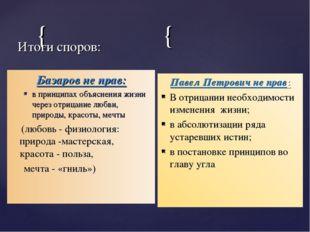 Базаров не прав: в принципах объяснения жизни через отрицание любви, природы,