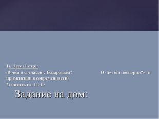 1). Эссе (1 стр): «В чем я согласен с Базаровым? О чем бы поспорил?» (в прим