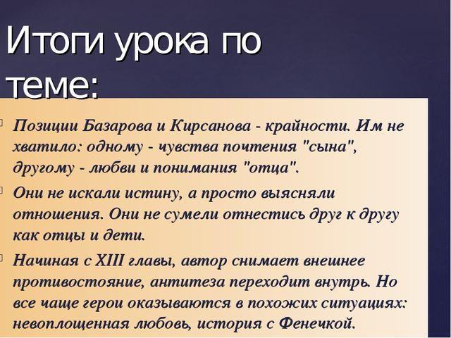 Позиции Базарова и Кирсанова- крайности. Им не хватило: одному- чувства поч...