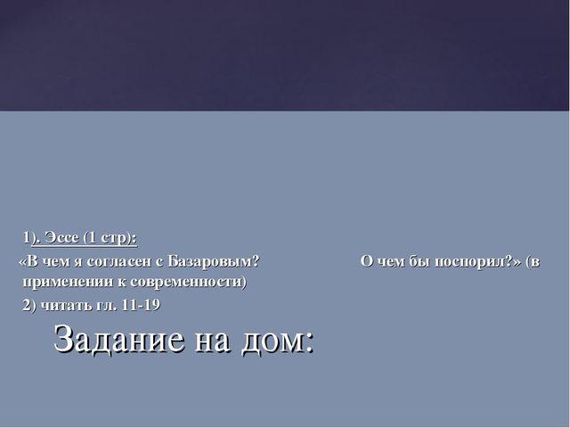 1). Эссе (1 стр): «В чем я согласен с Базаровым? О чем бы поспорил?» (в прим...