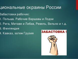 Национальные окраины России Забастовки рабочих: 1. Польша. Рабочие Варшавы и