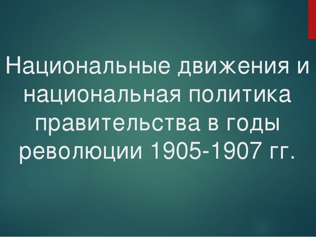 Национальные движения и национальная политика правительства в годы революции...