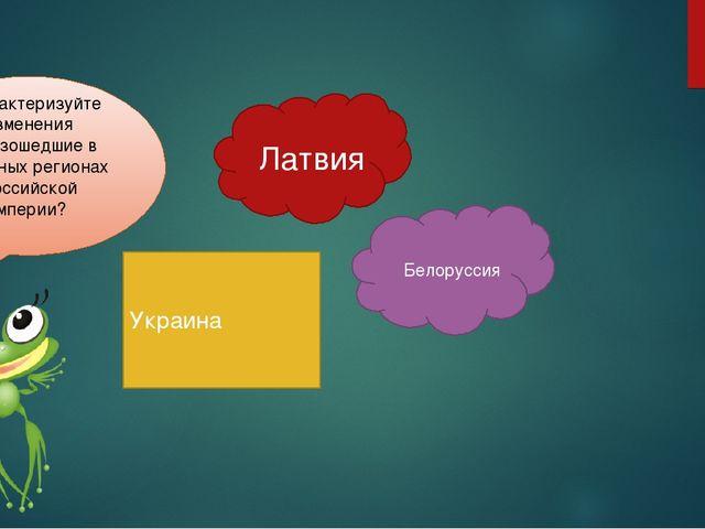 Латвия Украина Белоруссия Охарактеризуйте изменения произошедшие в западных р...