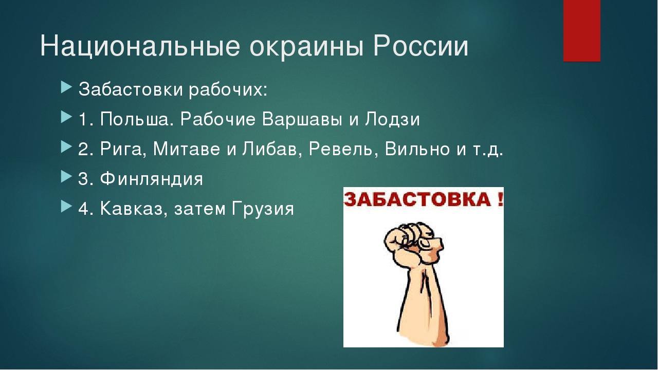 Национальные окраины России Забастовки рабочих: 1. Польша. Рабочие Варшавы и...