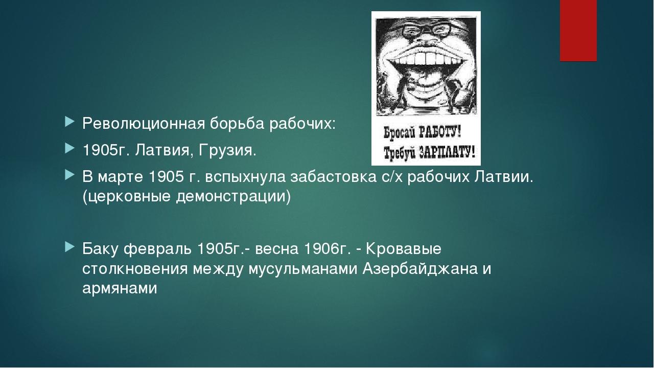 Революционная борьба рабочих: 1905г. Латвия, Грузия. В марте 1905 г. вспыхнул...