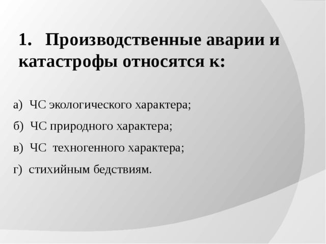 1. Производственные аварии и катастрофы относятся к: а) ЧС экологического хар...
