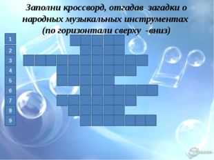 Заполни кроссворд, отгадав загадки о народных музыкальных инструментах (по г