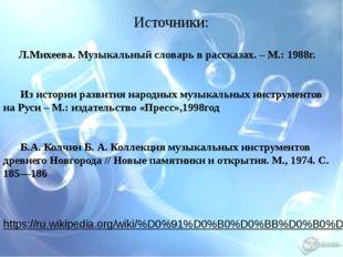 Источники: Л.Михеева. Музыкальный словарь в рассказах. – М.: 1988г. Из истор