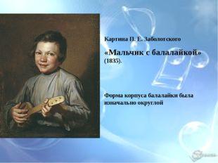 КартинаП. Е. Заболотского «Мальчик с балалайкой» (1835). Форма корпуса балал
