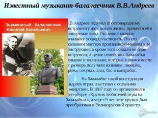 Известный музыкант-балалаечник В.В.Андреев В.В.Андреев задумал простонародно