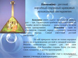 Балалайка - русский народныйструнный щипковый музыкальный инструмент