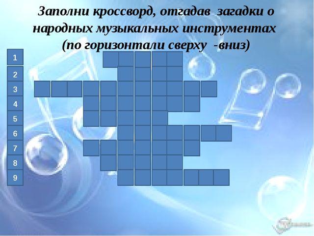 Заполни кроссворд, отгадав загадки о народных музыкальных инструментах (по г...