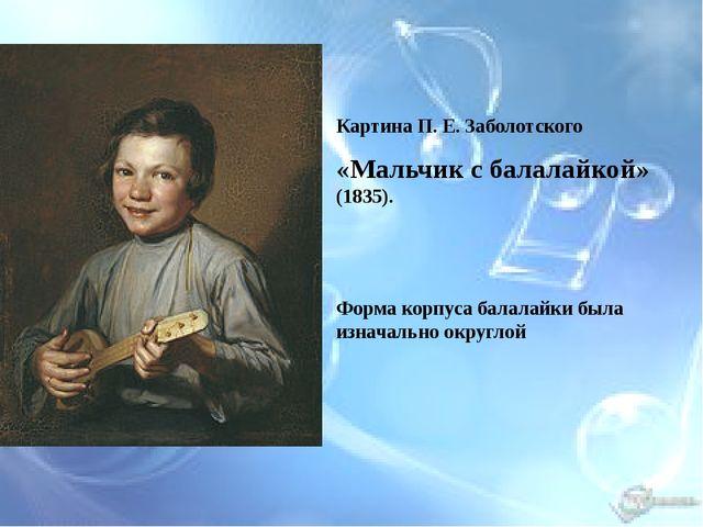 КартинаП. Е. Заболотского «Мальчик с балалайкой» (1835). Форма корпуса балал...